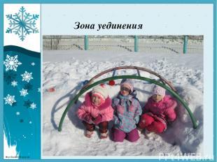 Зона уединения http://linda6035.ucoz.ru/