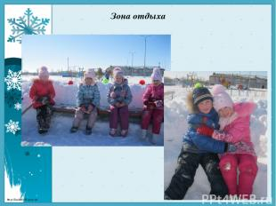 Зона отдыха http://linda6035.ucoz.ru/