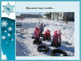 Прыжки через ухабы… http://linda6035.ucoz.ru/