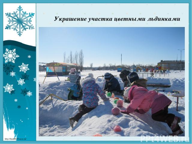 Украшение участка цветными льдинками http://linda6035.ucoz.ru/