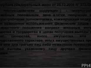 Коррупция (Федеральный законот 25.12.2008 № 273-ФЗ «О противодействии коррупции