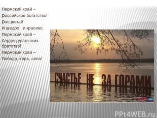 пермский край – российское богатство! расцветай и щедро , и красиво. пермский кр