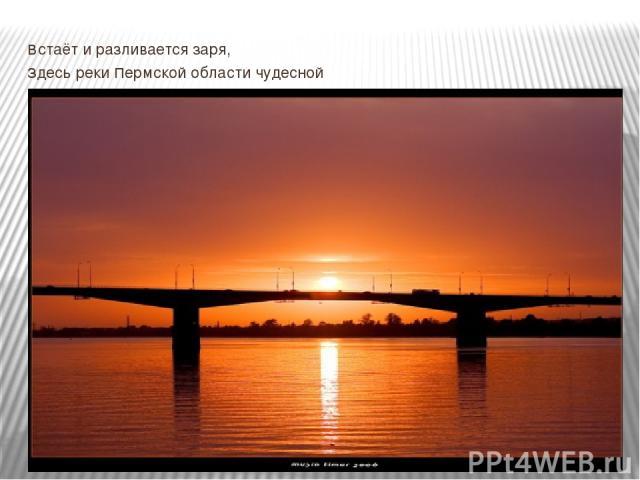 встаёт и разливается заря, здесь реки пермской области чудесной