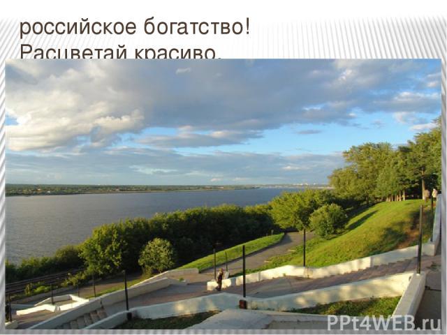 российское богатство! Расцветай красиво.