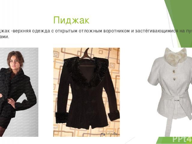 Пиджак Пиджак -верхняя одежда с открытым отложным воротником и застёгивающимися на пуговицы полами.