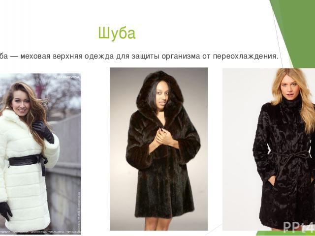 Шуба Шу ба — меховая верхняя одежда для защиты организма от переохлаждения.