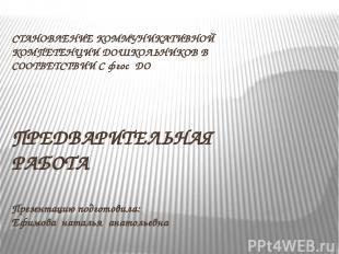 СТАНОВЛЕНИЕ КОММУНИКАТИВНОЙ КОМПЕТЕНЦИИ ДОШКОЛЬНИКОВ В СООТВЕТСТВИИ С фгос ДО ПР