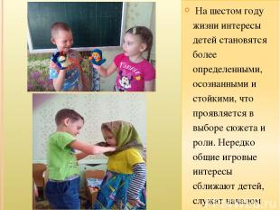 На шестом году жизни интересы детей становятся более определенными, осознанными