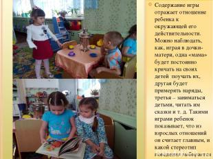 Содержание игры отражает отношение ребенка к окружающей его действительности. Мо