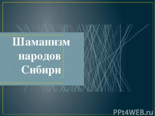 Шаманизм народов Сибири