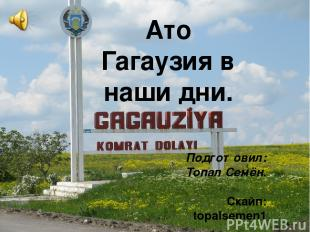 Флаг Гагаузии является официальным символом территориально- автономного образова