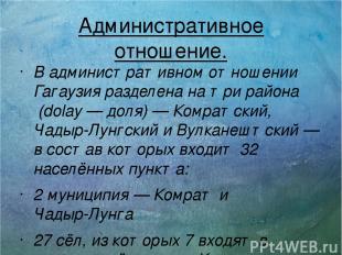 Устройство автономии: Высшее должностное лицо— Глава (Башкан) Гагаузии. Избирае