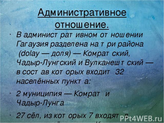 Устройство автономии: Высшее должностное лицо— Глава (Башкан) Гагаузии. Избирается сроком на четыре года. Является членом Правительства Республики Молдова. На сегодняшний день башканом АТО Гагаузии является Ирина Влах. Высший представительный орган…