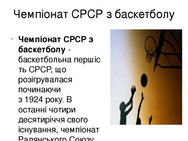 Чемпіонат СРСР з баскетболу Чемпіонат СРСР з баскетболу- баскетбольнапершість СРСР, що розігрувалася починаючи з1924року. В останні чотири десятиріччя свого існування, чемпіонат Радянського Союзу вважався однією з найсильніших ліг в Європі - рад…