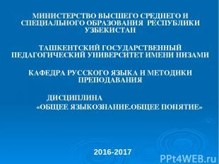 СИЛЛАБУС ДИСЦИПЛИНЫ «ОБЩЕЕ ЯЗЫКОЗНАНИЕ» на 2016-2017 учебный год КРАТКАЯ ИНФОРМА