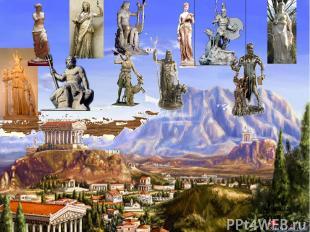 Москва 2016 Попова М.В. Главными богами в Древней Элладе признавалось те, что от