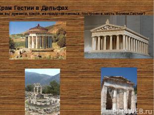 Храм Гестии в Дельфах Как вы думаете, какой, из представленных, построен в честь