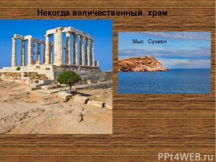 Некогда величественный храм Посейдона. Мыс Сунион Некогда величественный Храм По
