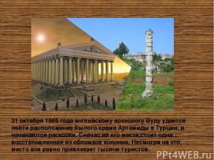 31 октября 1869 года английскому археологу Вуду удается найти расположение былог