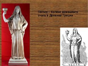Гестия – богиня домашнего очага в Древней Греции Изображая эту богиню, художники