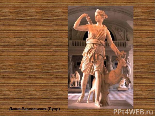 Диана Версальская(Лувр) Артеми да- всегда юнаябогиня охоты, позднеебогиня Луны(её братАполлон был олицетворением Солнца). У римлян отождествлялась сДианой. Культовыми животными Артемиды стали лань и медведица