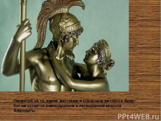 Несмотря на то, каким жестоким и коварным является Арес, бог не остается равнодушным к легендарной красоте Афродиты Несмотря на то, каким жестоким и коварным является Арес, бог не остается равнодушным к легендарной красоте Афродиты. Узы Ареса и Афро…
