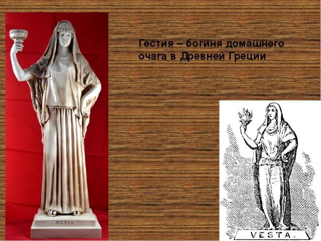 Гестия – богиня домашнего очага в Древней Греции Изображая эту богиню, художники непременно учитывали ее целомудренныйхарактер. Представляли ее стоящей или сидящей в спокойной позе, при этом лицо выражало абсолютную серьезность. Гестия всегда была …