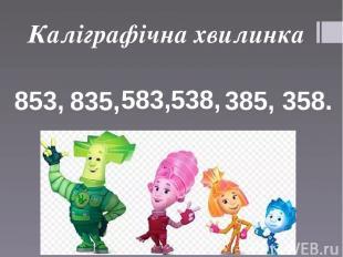 Каліграфічна хвилинка 853, 835, 358. 385, 538, 583,