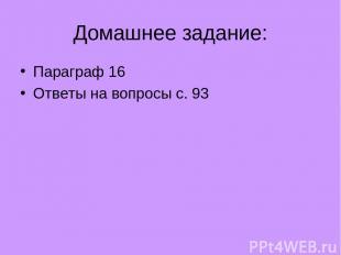 Домашнее задание: Параграф 16 Ответы на вопросы с. 93