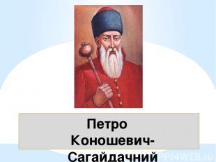 Петро Коношевич-Сагайдачний