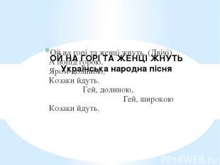 ОЙ НА ГОРІ ТА ЖЕНЦІ ЖНУТЬ Українська народна пісня  Ой на горі та женці жнуть,