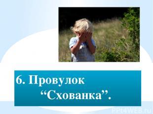 """6. Провулок """"Схованка""""."""