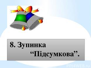 """8. Зупинка """"Підсумкова""""."""
