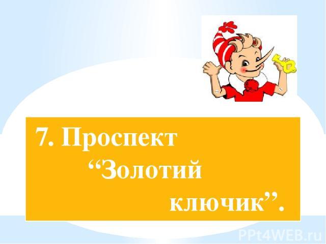 "7. Проспект ""Золотий ключик""."