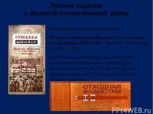 Лучшее издание о Великой Отечественной войне Гольдфарб, Станислав Иосифович. Отх