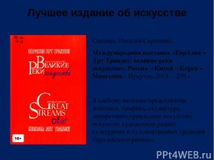 Лучшее издание об искусстве Сысоева, Наталья Сергеевна. Международная выставка «