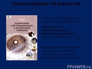 Лучшее издание об искусстве Тарасенко, Оксана Владимировна, Козлова, Галина Сера