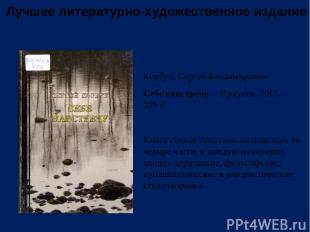 Лучшее литературно-художественное издание Корбут, Сергей Владимирович. Себе навс