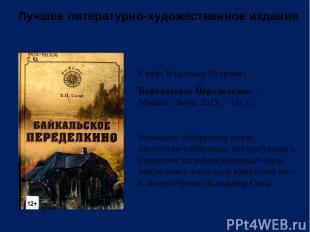 Лучшее литературно-художественное издание Скиф, Владимир Петрович. Байкальское П