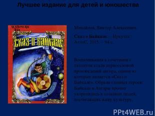 Лучшее издание для детей и юношества Михайлов, Виктор Алексеевич. Сказ о Байкале