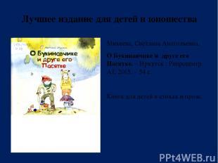 Лучшее издание для детей и юношества Михеева, Светлана Анатольевна. О Букинавчик