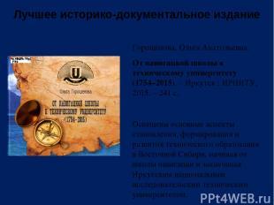 Лучшее историко-документальное издание Горощёнова, Ольга Анатольевна. От навигац