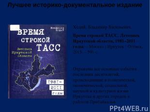 Лучшее историко-документальное издание Ходий, Владимир Васильевич. Время строкой