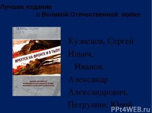 Лучшее издание о Великой Отечественной войне Кузнецов, Сергей Ильич, Иванов, Але