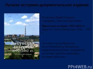 Лучшее историко-документальное издание Колмаков, Юрий Петрович, Гаращенко, Алекс