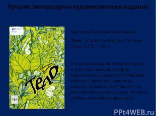 Лучшее литературно-художественное издание Михеева, Светлана Анатольевна. Тело. –