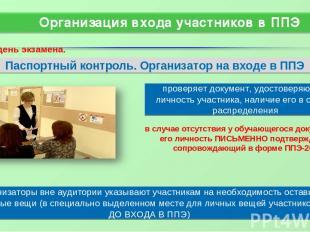 Организация входа участников в ППЭ С 9:00 в день экзамена. Паспортный контроль.