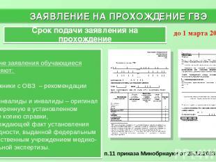ЗАЯВЛЕНИЕ НА ПРОХОЖДЕНИЕ ГВЭ * п.11 приказа Минобрнауки от 25.12.2013 г № 1394 П