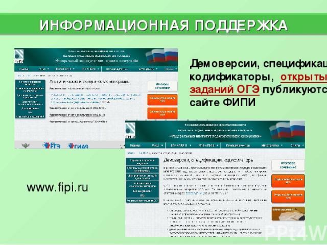 www.fipi.ru ИНФОРМАЦИОННАЯ ПОДДЕРЖКА * Демоверсии, спецификации, кодификаторы, открытый банк заданий ОГЭ публикуются на сайте ФИПИ