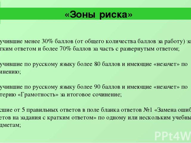 получившие менее 30% баллов (от общего количества баллов за работу) за часть с кратким ответом и более 70% баллов за часть с развернутым ответом; получившие по русскому языку более 80 баллов и имеющие «незачет» по сочинению; получившие по русскому я…